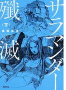 サラマンダー殱滅 下 (徳間文庫)