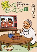 笑ってなんぼじゃ! 佐賀のがばいばあちゃんスペシャル 下 (徳間文庫)