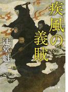 疾風の義賊 新装版 (徳間文庫 徳間時代小説文庫)