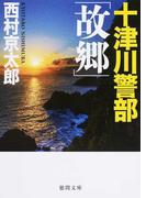 十津川警部「故郷」 (徳間文庫)