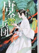 唐金の兵団 (徳間文庫 徳間時代小説文庫 鉄の王)