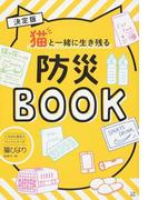 猫と一緒に生き残る防災BOOK 決定版 (いちばん役立つペットシリーズ)