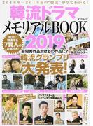 韓流ドラマメモリアルBOOK 2019 韓流に精通する7賢人のお墨付き!韓流グランプリ発表 (タツミムック)