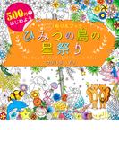 ひみつの島の星祭り かわいい!楽しい!ぬりえブック 500円ではじめよう