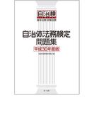 自治体法務検定問題集 基本法務・政策法務 平成30年度版