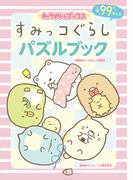すみっコぐらしパズルブック 全99もん!! (キャラぱふぇブックス)