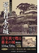 ハンドブック幕末日本の城