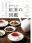 【期間限定価格】新版 おいしい紅茶の図鑑