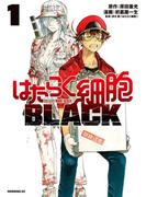 【試し読み増量版】はたらく細胞BLACK(1)