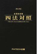 産業財産権四法対照 2018第23版