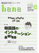 hana 韓国語学習ジャーナル Vol.28 特集|韓国語のイントネーション基礎講座