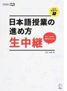 日本語授業の進め方生中継 日本語教師ハンドブック そう、これが知りたかった!