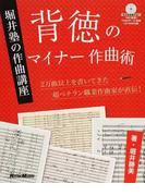 背徳のマイナー作曲術 堀井塾の作曲講座 2万曲以上を書いてきた超ベテラン職業作曲家が直伝!