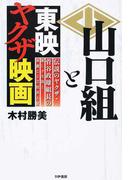 山口組と東映ヤクザ映画 伝説のヤクザ・菅谷政雄組長の激しき生涯と華麗なる芸能界人脈