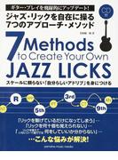 ジャズ・リックを自在に操る7つのアプローチ・メソッド ギター・プレイを飛躍的にアップデート! スケールに頼らない「自分らしいアドリブ」を身につける