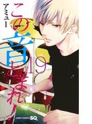 この音とまれ! 19 (ジャンプコミックス JUMP COMICS SQ.)