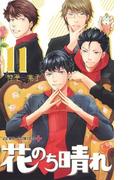 花のち晴れ 11 花男Next Season (ジャンプコミックス JUMP COMICS+)