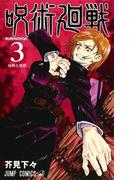 呪術廻戦 3 幼魚と逆罰 (ジャンプコミックス)