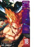 ワンパンマン 18 リミッター (ジャンプコミックス)