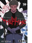 ワールドトリガー 19 玉狛支部 (ジャンプコミックス)