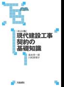 現代建設工事契約の基礎知識 改訂4版 (大成ブックス)