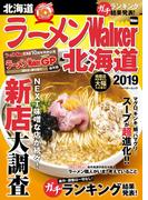 ラーメンWalker北海道2019