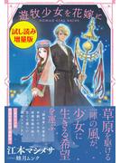 遊牧少女を花嫁に〈試し読み増量版〉(PASH!ブックス)