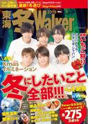 東海 冬Walker2019
