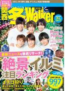 関西冬Walker 2019