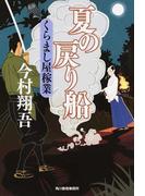 夏の戻り船 (ハルキ文庫 時代小説文庫 くらまし屋稼業)