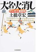大名火消しケンカ十番勝負! (ハルキ文庫 時代小説文庫)