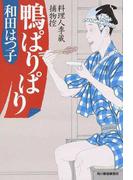 鴨ぱりぱり (ハルキ文庫 時代小説文庫 料理人季蔵捕物控)