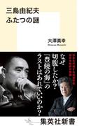 三島由紀夫ふたつの謎 (集英社新書)