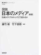 図説日本のメディア 伝統メディアはネットでどう変わるか 新版 (NHKブックス)