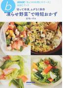 """NHK「きょうの料理ビギナーズ」ABCブック 切って冷凍、ムダなく保存""""凍らせ野菜""""で時短おかず (生活実用シリーズ)"""