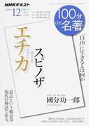 スピノザ『エチカ』 「自由」に生きるとは何か (NHKテキスト 100分de名著)