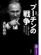 ルポ プーチンの戦争 「皇帝」はなぜウクライナを狙ったのか (筑摩選書)