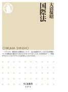 国際法 (ちくま新書)