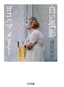 白い孤影ヨコハマメリー (ちくま文庫)