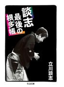 談志最後の根多帳 (ちくま文庫)