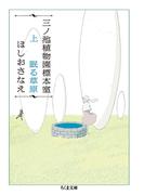 三ノ池植物園標本室 上 眠る草原 (ちくま文庫)