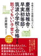慶應幼稚舎・早実初等部・筑波小学校に合格する怒ってもいい子育て 合格させた母親は知っている