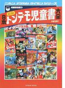 日本昭和トンデモ児童書大全 怪奇・恐怖 奇想天外!! (タツミムック ナツカシシリーズ)