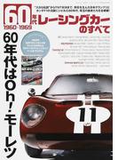 """60年代レーシングカーのすべて 1960−1969 """"スカG伝説""""からTNT対決まで、熱狂を生んだ日本グランプリとホンダF1の活躍にシビれた60年代、珠玉の銘車たちを全網羅! (サンエイムック)"""