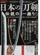 日本の刀剣 伝説の一振り 神がかった名刀に魂が宿る。 完全保存版 (DIA Collection)