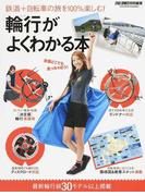 「輪行」がよくわかる本 鉄道+自転車の旅を100%楽しむ! (ヤエスメディアムック)