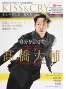 KISS&CRY 氷上の美しき勇者たち おかえりなさい!高橋大輔選手号 日本男子フィギュアスケートTVで応援!BOOK (TOKYO NEWS MOOK KISS&CRYシリーズ)