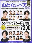 おとなのヘア 2019 最新メンズヘアカタログ決定版300スタイル (MSムック)