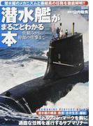 潜水艦がまるごとわかる「本」 仕組みから幹部の仕事まで 潜水艦のメカニズムと乗組員の任務を徹底解明!! (メディアックスMOOK)