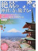 絶景の神社と寺を旅する 一生に一度はお参りしたい!日本の「絶景」神社仏閣47都道府県140寺社 (メディアックスMOOK)